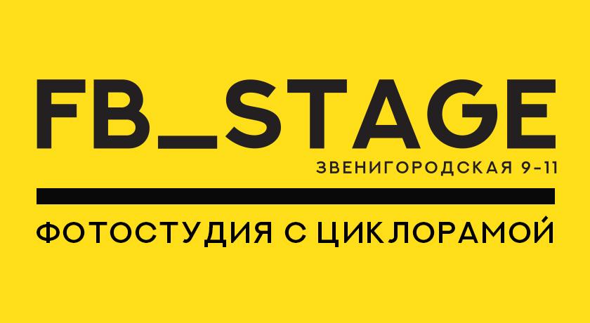 фотостудия Fb_stage